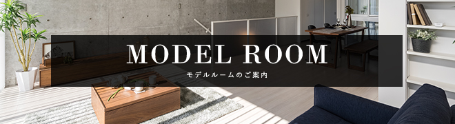 MODEL ROOM モデルルームのご案内
