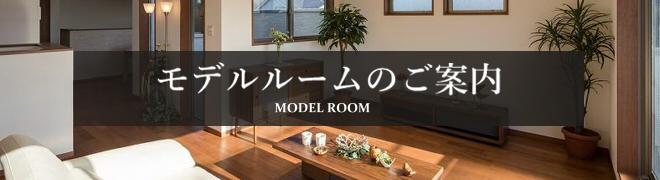 モデルルームのご案内 MODEL ROOM