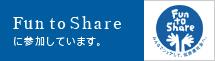Fun to Shareに参加しています。