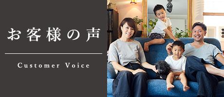 お客様の声 Customer Voice