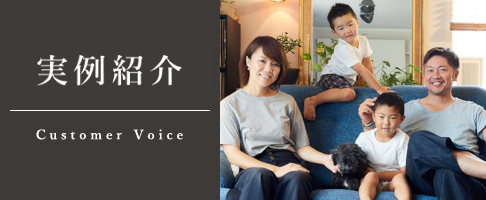 実例紹介 Customer Voice