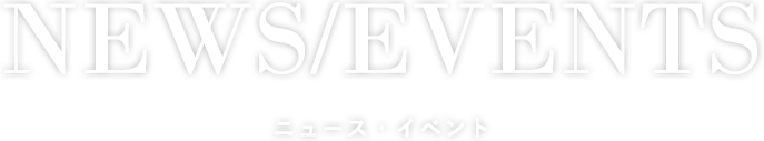 NEWS/EVENTS ニュース・イベント